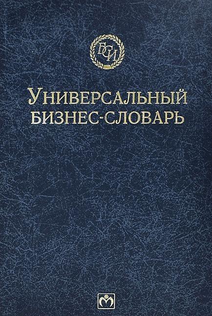 Бизнес словарь
