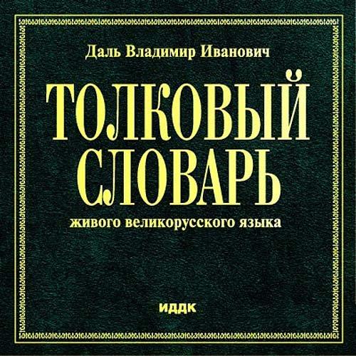 Словарь Даля Ш  сайт Игоря Гаршина