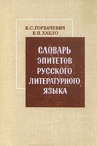 словарь эпитетов онлайн