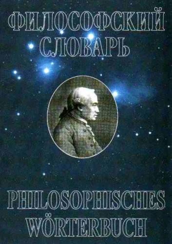 Словарь философских терминов онлайн